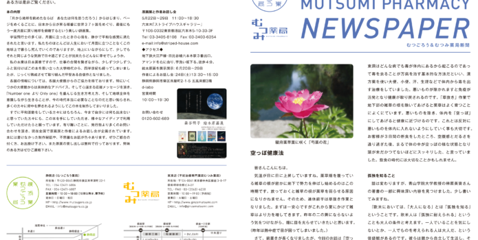 NEWSPAPER no.179