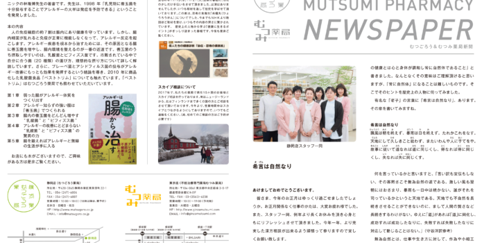 NEWSPAPER no.183