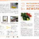 NEWSPAPER no.199