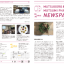 NEWSPAPER no.200