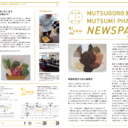 NEWSPAPER no.201